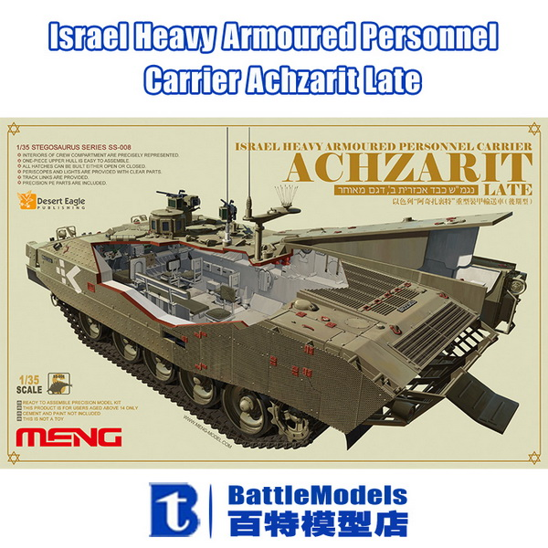 Модель 1:35 Israel heavy armoured personnel carrier Achzarit Late(с полным интерьером)